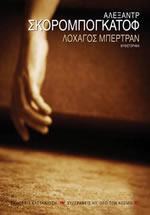 aleksandr_skorobogatov_sergeant_bertrand_GREECE_sml.jpg